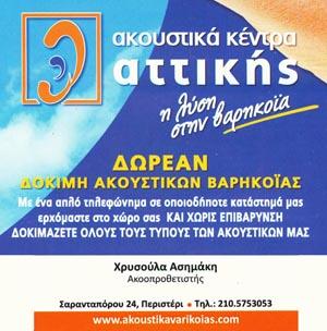 ΑΚΟΥΣΤΙΚΑ ΚΕΝΤΡΑ ΑΤΤΙΚΗΣ