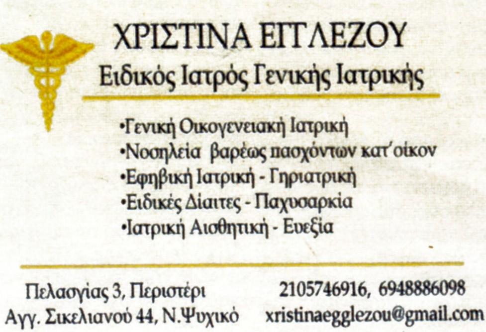 ΧΡΙΣΤΙΝΑ ΕΓΓΛΕΖΟΥ