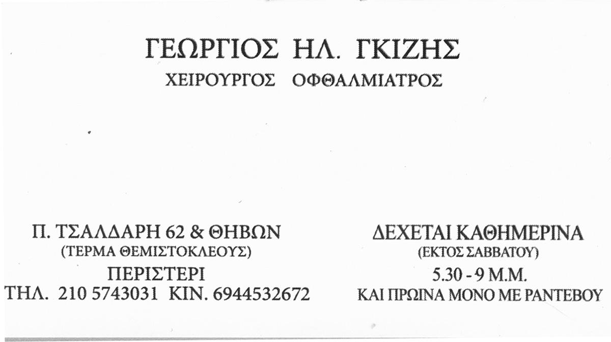 ΓΕΩΡΓΙΟΣ ΗΛ. ΓΚΙΖΗΣ