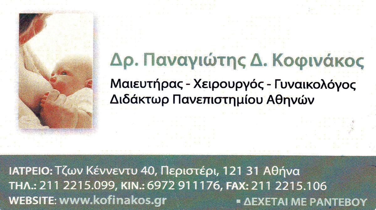 ΠΑΝΑΓΙΩΤΗΣ Δ. ΚΟΦΙΝΑΚΟΣ